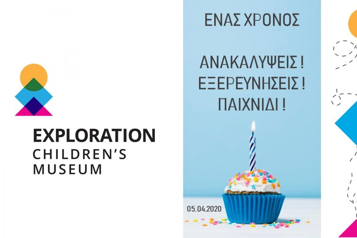 Ένας χρόνος Παιδικό Μουσείο Exploration!