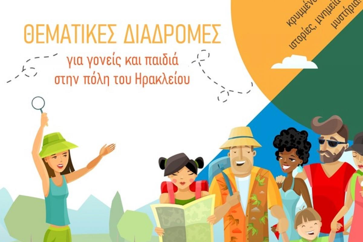Οικογενειακές εξερευνήσεις στην πόλη του Ηρακλείου!