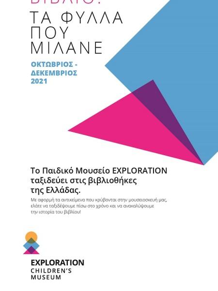 Το Exploration ταξιδεύει στις βιβλιοθήκες της Ελλάδας!